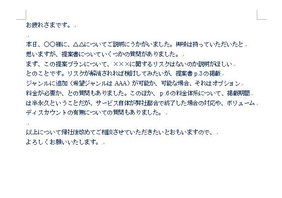 読みにくい」メール